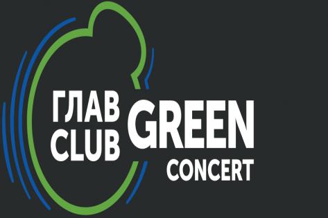 Green Concert (ГЛАВCLUB)
